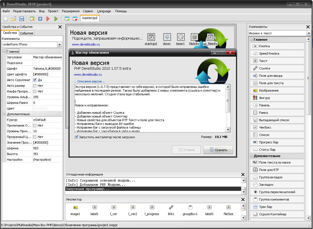 Devel studio 3. 0. 2. 0 скачать бесплатно.